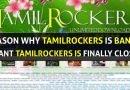 Tamilrockers இணையதளம் மூடப்படுகின்றதா? மூடப்படுவதற்கான காரணங்கள் என்ன?